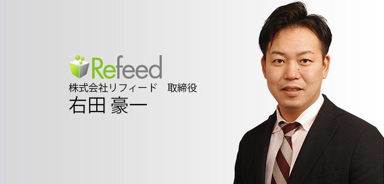 株式会社リフィード 取締役右田豪一