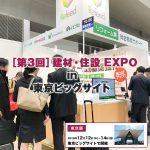 [第3回]建材・住設 EXPO in 東京ビッグサイト