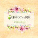 東京Office開設のお知らせ